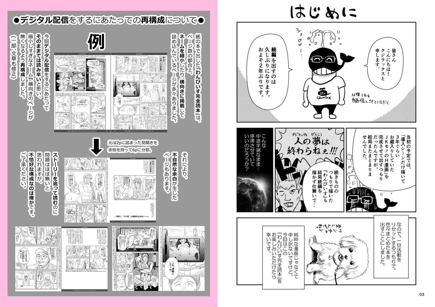 わんぴいす~美少女捕獲し、日本一周~ 3巻のサンプル画像