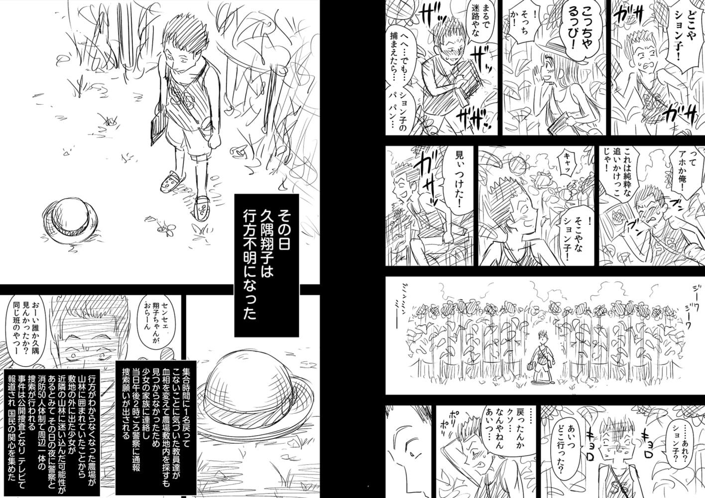 わんぴいす~美少女捕獲し、日本一周~ 4巻のサンプル画像
