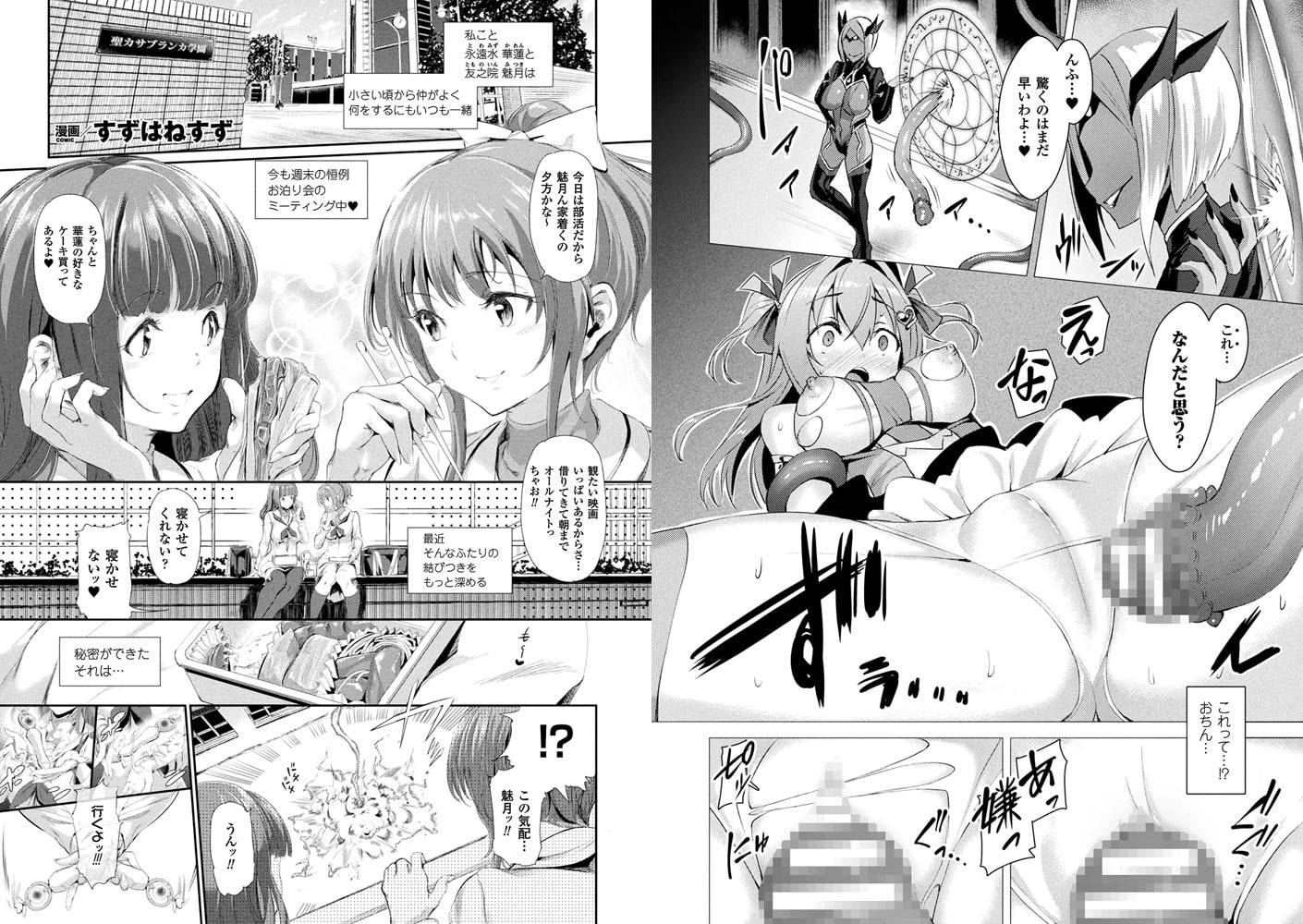 コミックアンリアル ザ・ベスト 穢された魔法少女コレクション