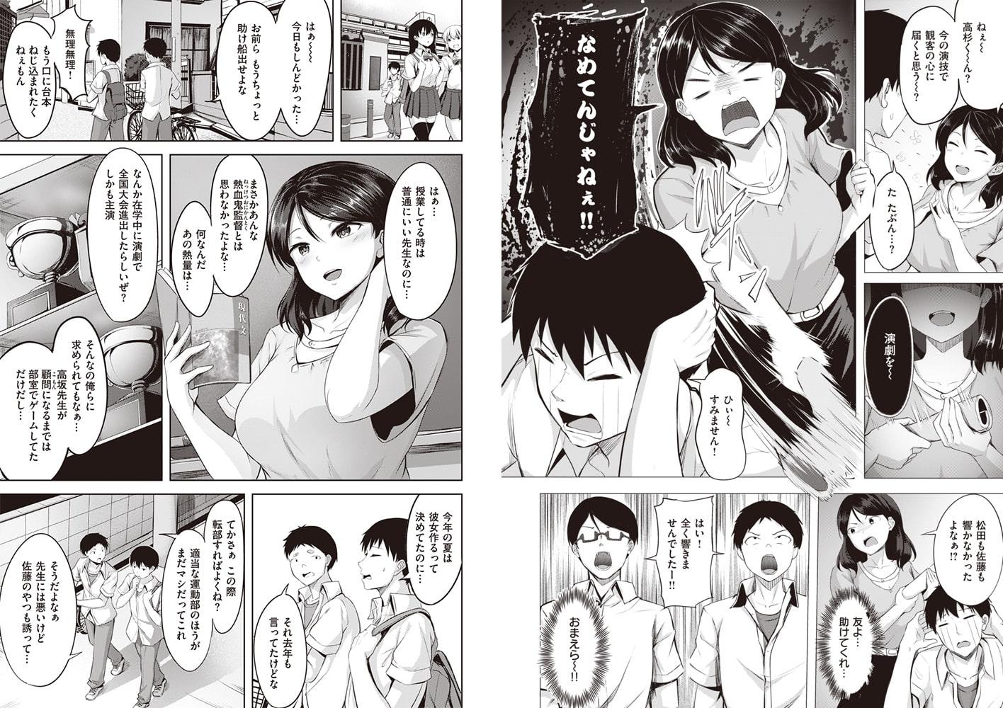 COMIC快楽天ビースト 2020年8月号
