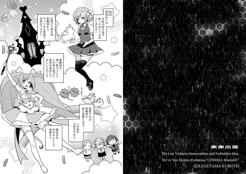 サイベリアマニアックス 淫乱ギャルビッチカプリッチオ Vol.2