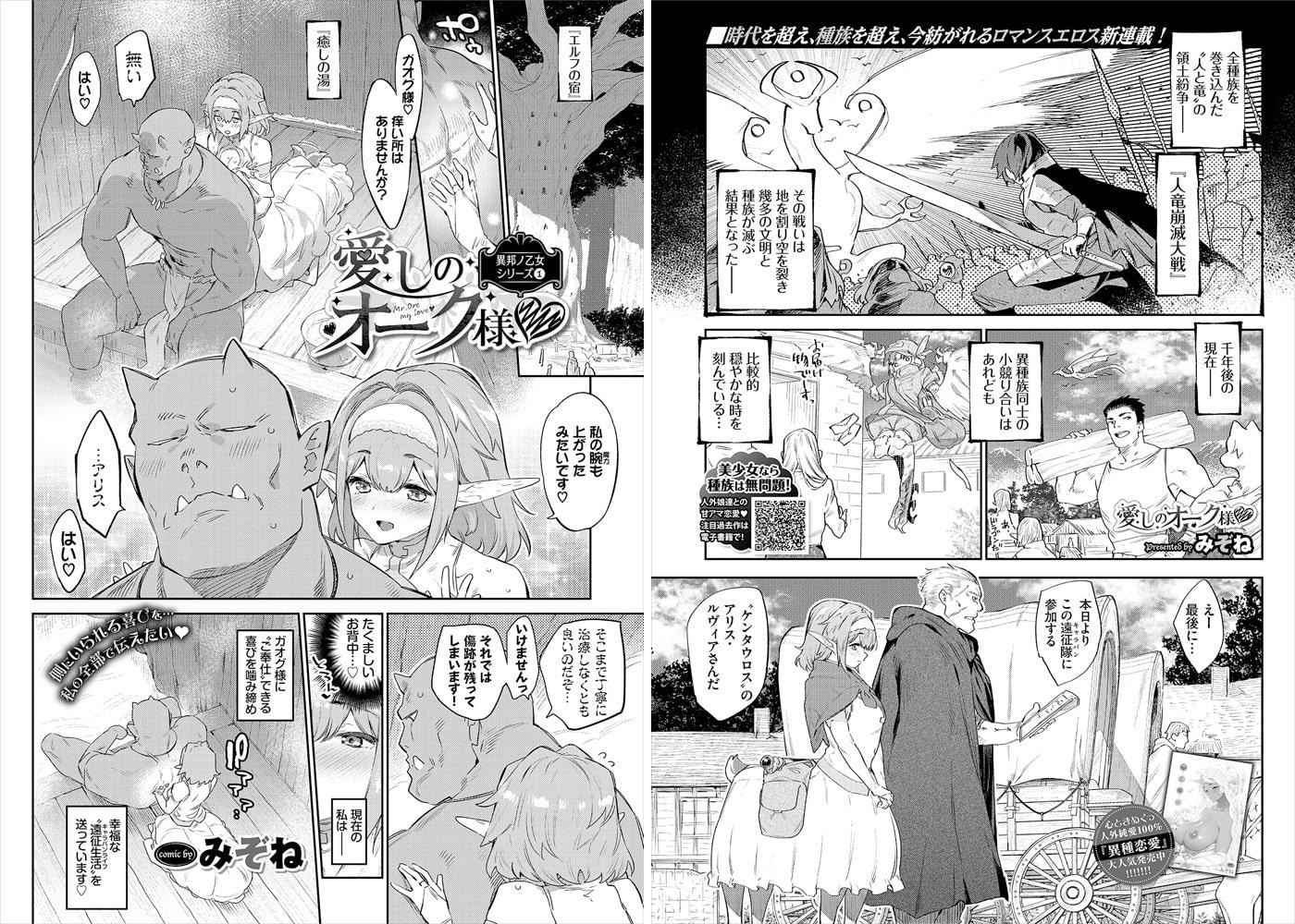 COMIC BAVEL 2020年8月号【特装版】