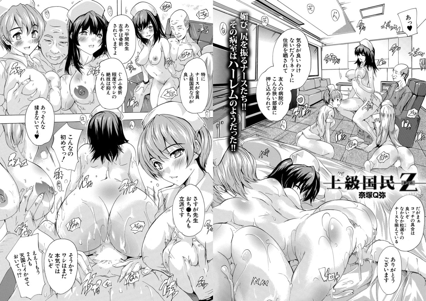COMIC 夢幻転生 2020年8月号