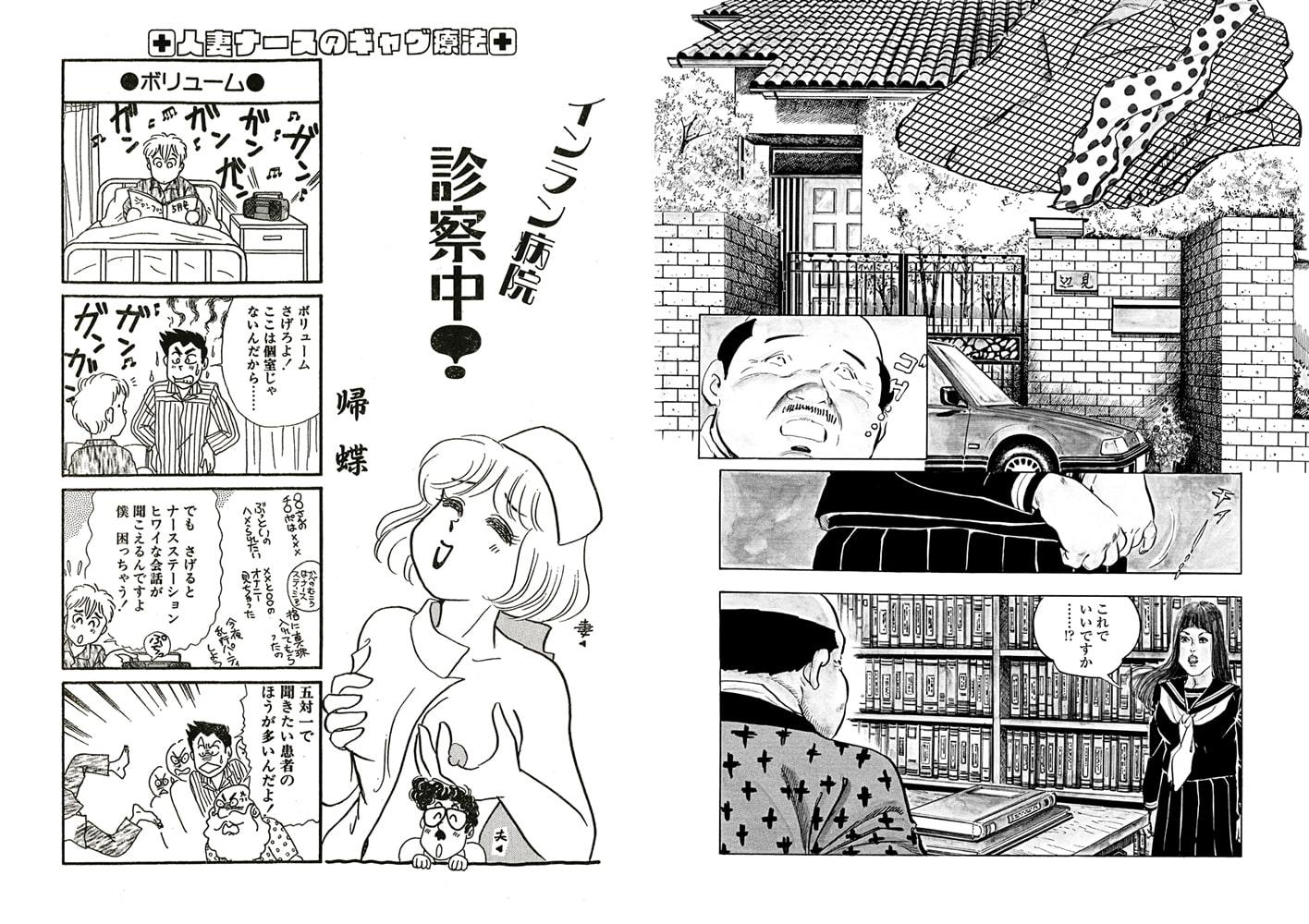 月刊ヒトヅマ○コLovers vol.6