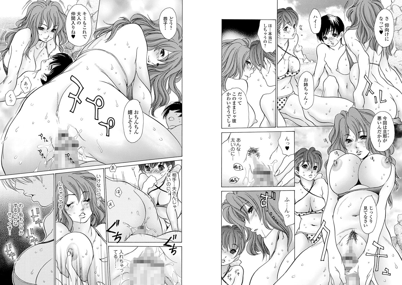 Webコミックトウテツ Vol.54