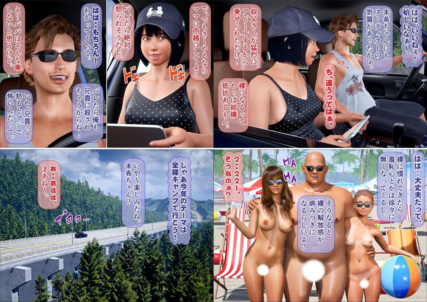 姪っ子と秘密の全裸キャンプ完全版(フルカラー)