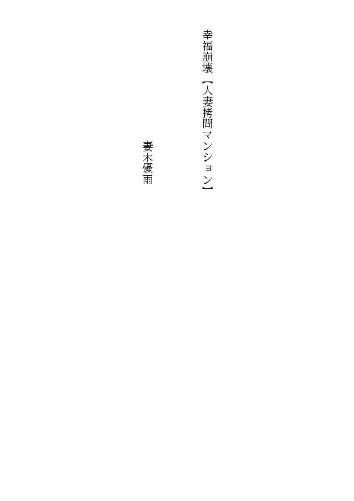 幸福崩壊【人妻拷問マンション】