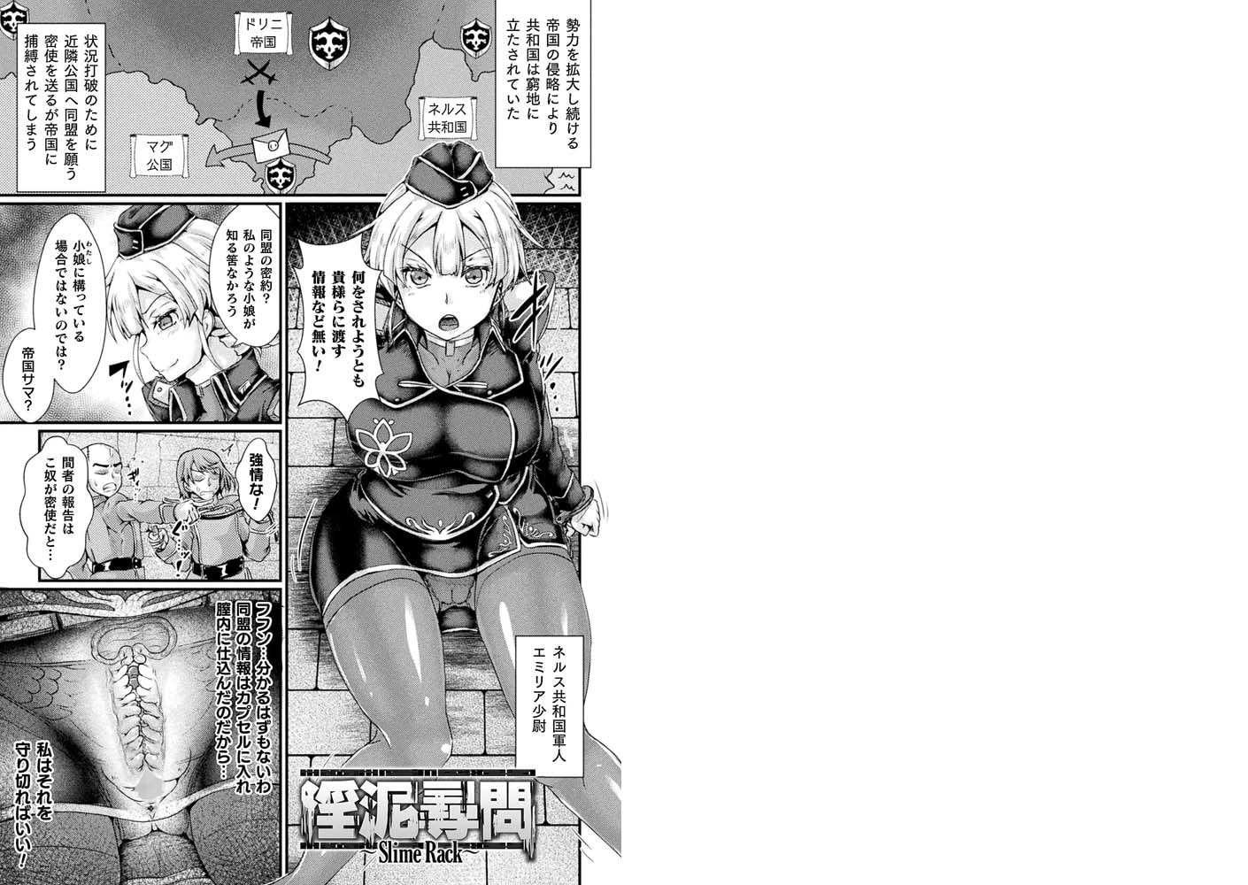 Corrupted Maiden ~淫欲に堕ちる戦姫たち~【電子書籍限定版】のサンプル画像