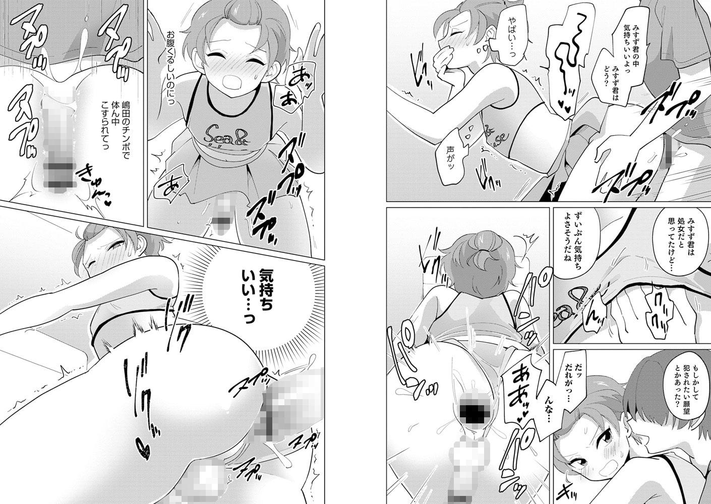 オトコのコ HEAVEN'S DOOR 12