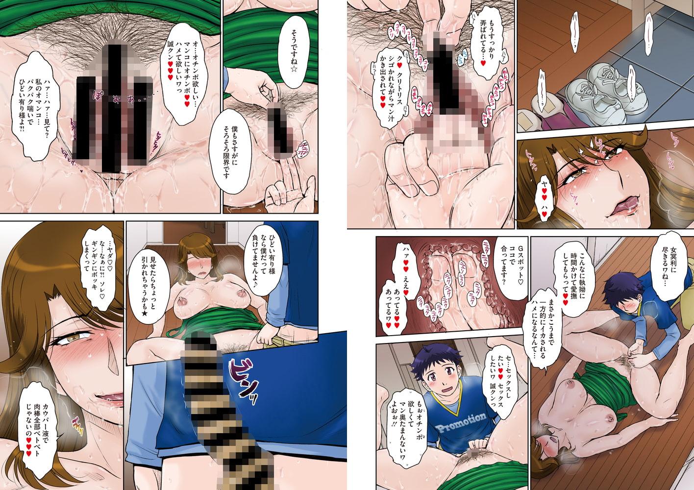 コミックホットミルク濃いめvol.023