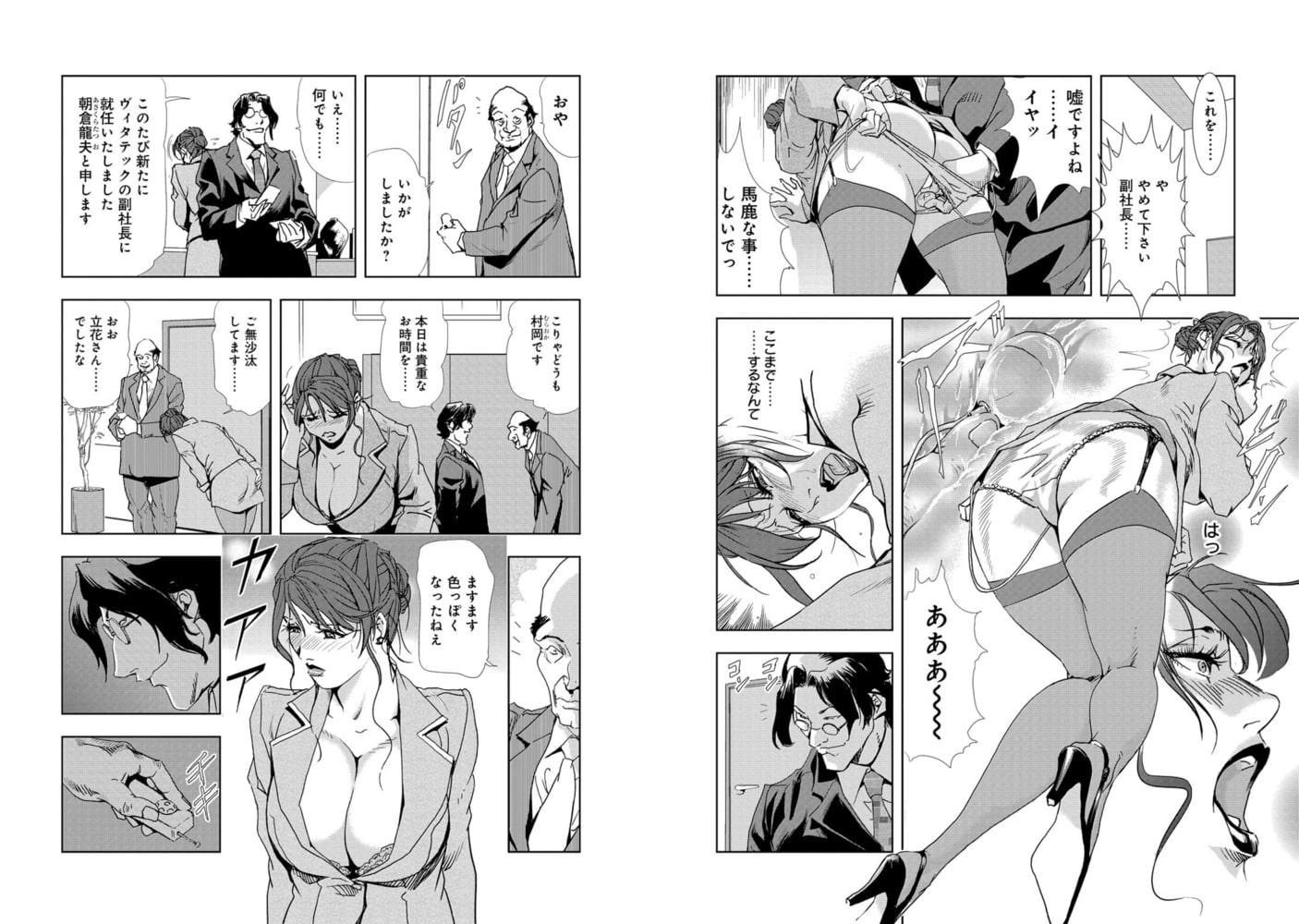 肉秘書・友紀子【増量版】 1巻
