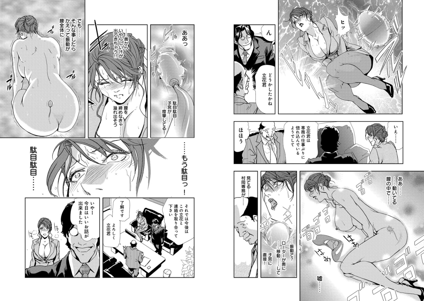 肉秘書・友紀子【増量版】 1巻のサンプル画像