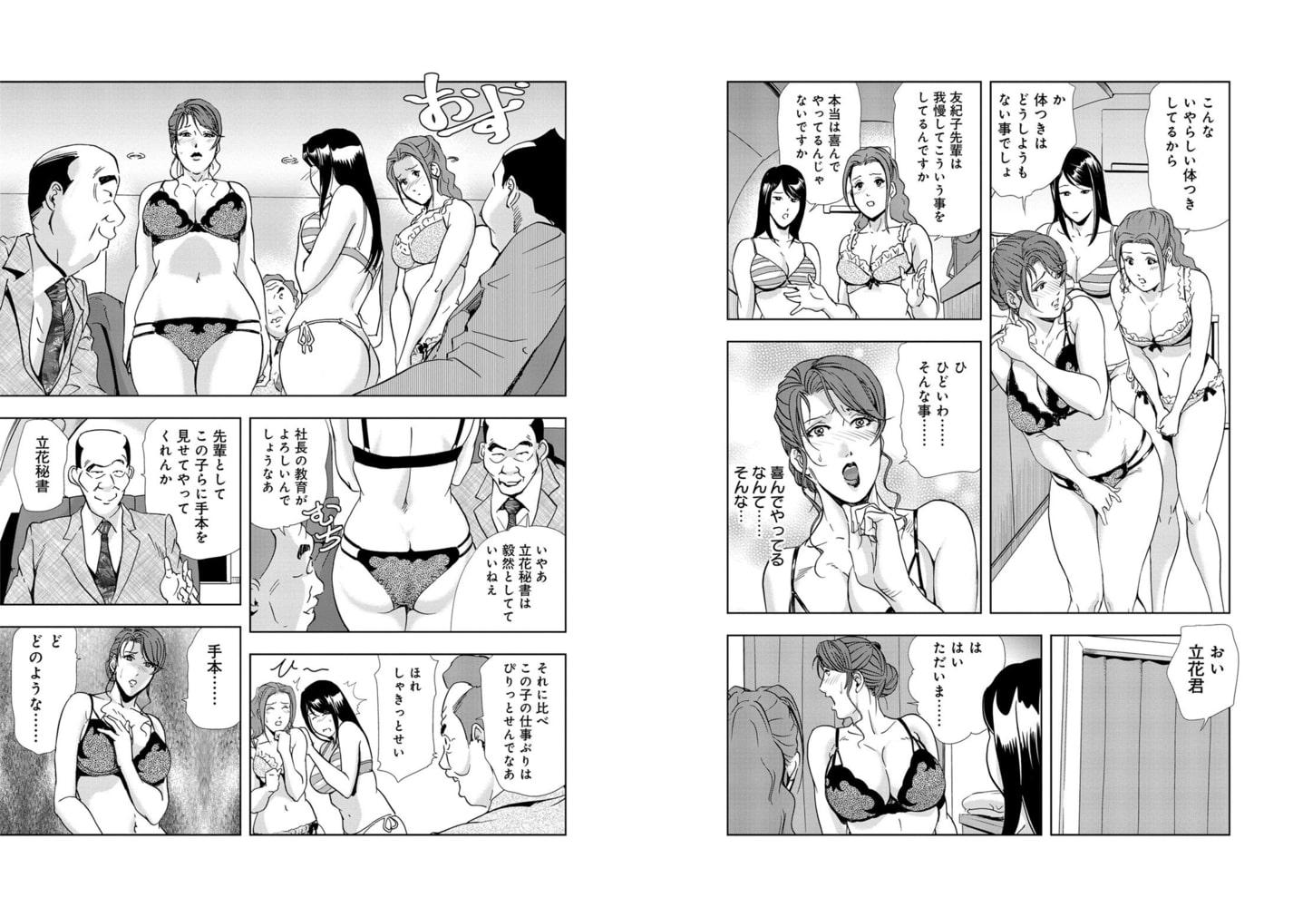 肉秘書・友紀子【増量版】 2巻