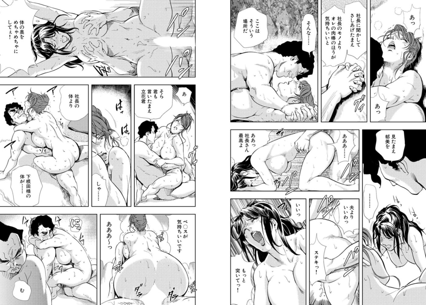 肉秘書・友紀子【増量版】 3巻