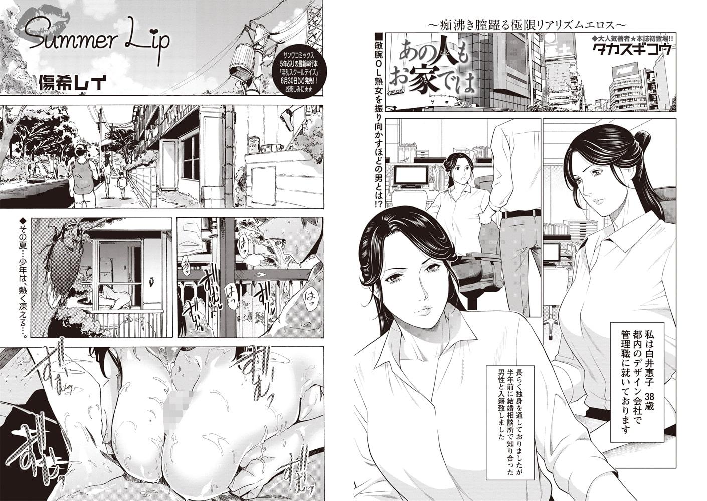 コミックマショウ 2020年8月号