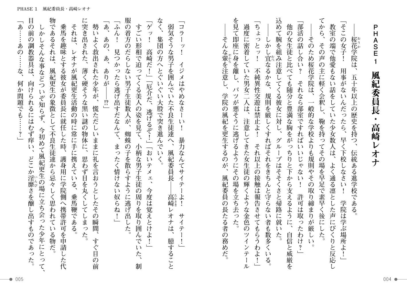 風紀委員長高崎レオナ催眠調教 ~催眠なんてかかるわけないじゃない~