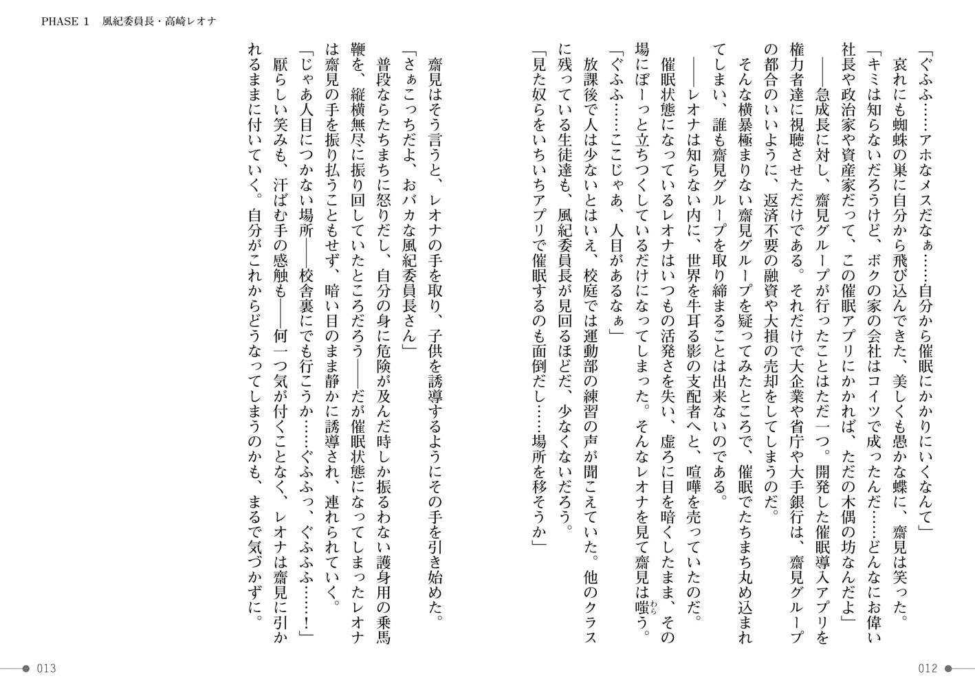 風紀委員長高崎レオナ催眠調教 ~催眠なんてかかるわけないじゃない~のサンプル画像