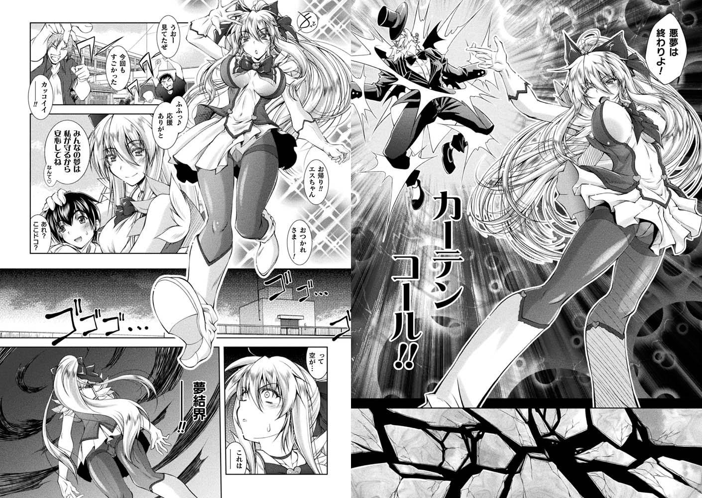 Loss Angels【電子書籍限定版】のサンプル画像