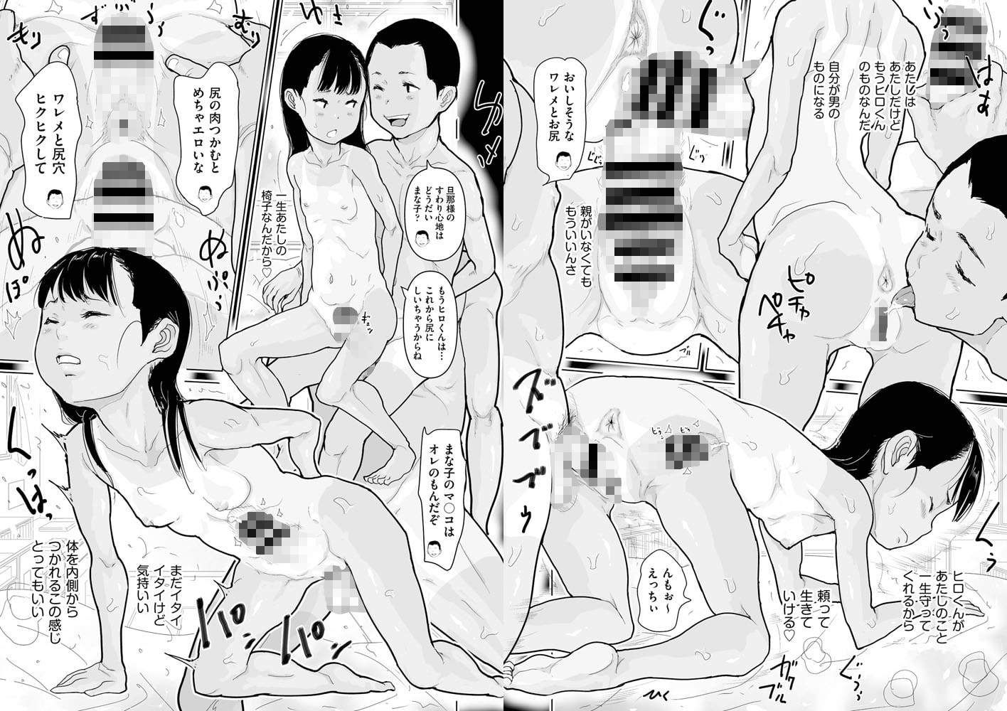 COMIC阿吽 改 Vol.8