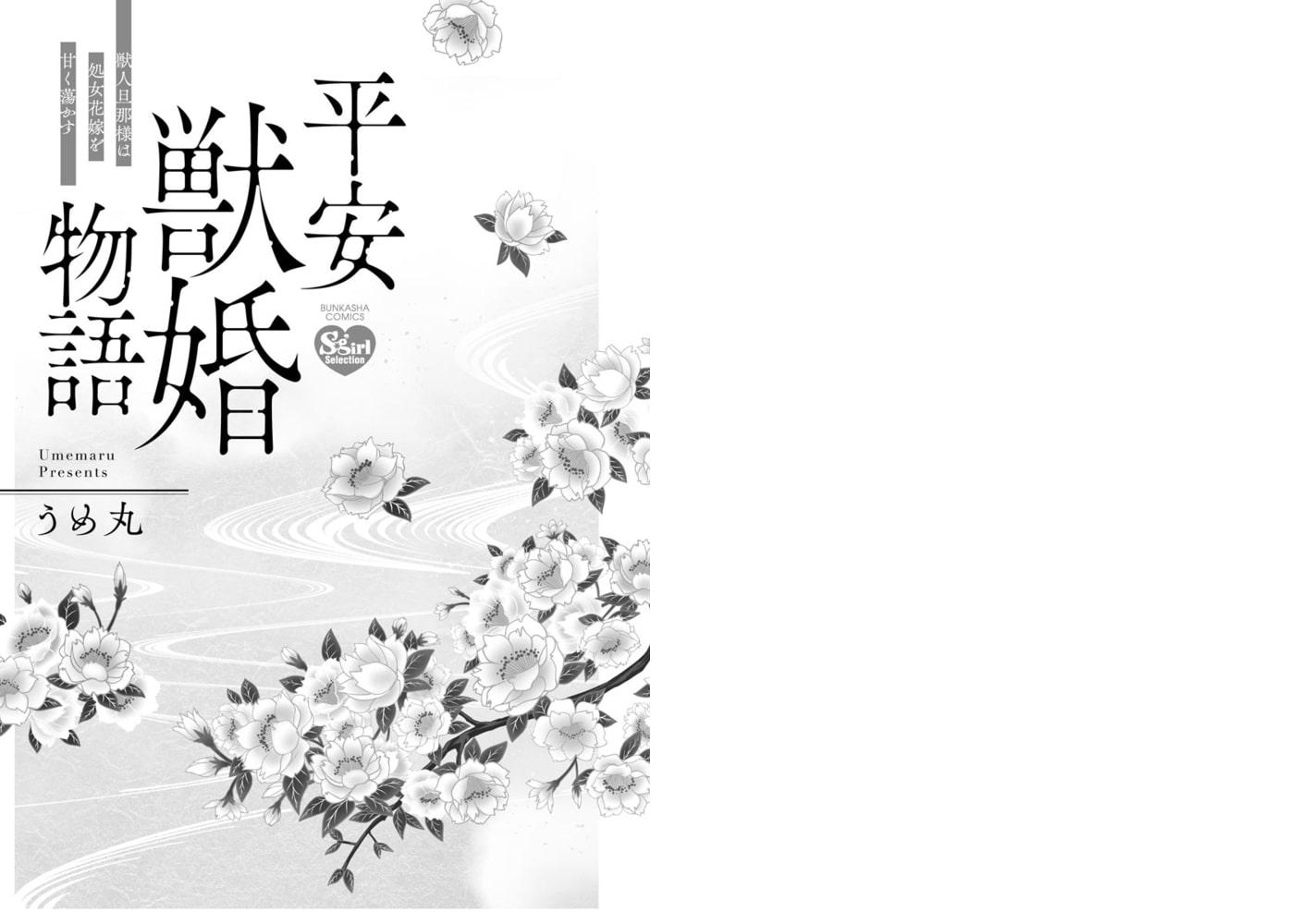 平安獣婚物語 ~獣人旦那様は処女花嫁を甘く蕩かす~