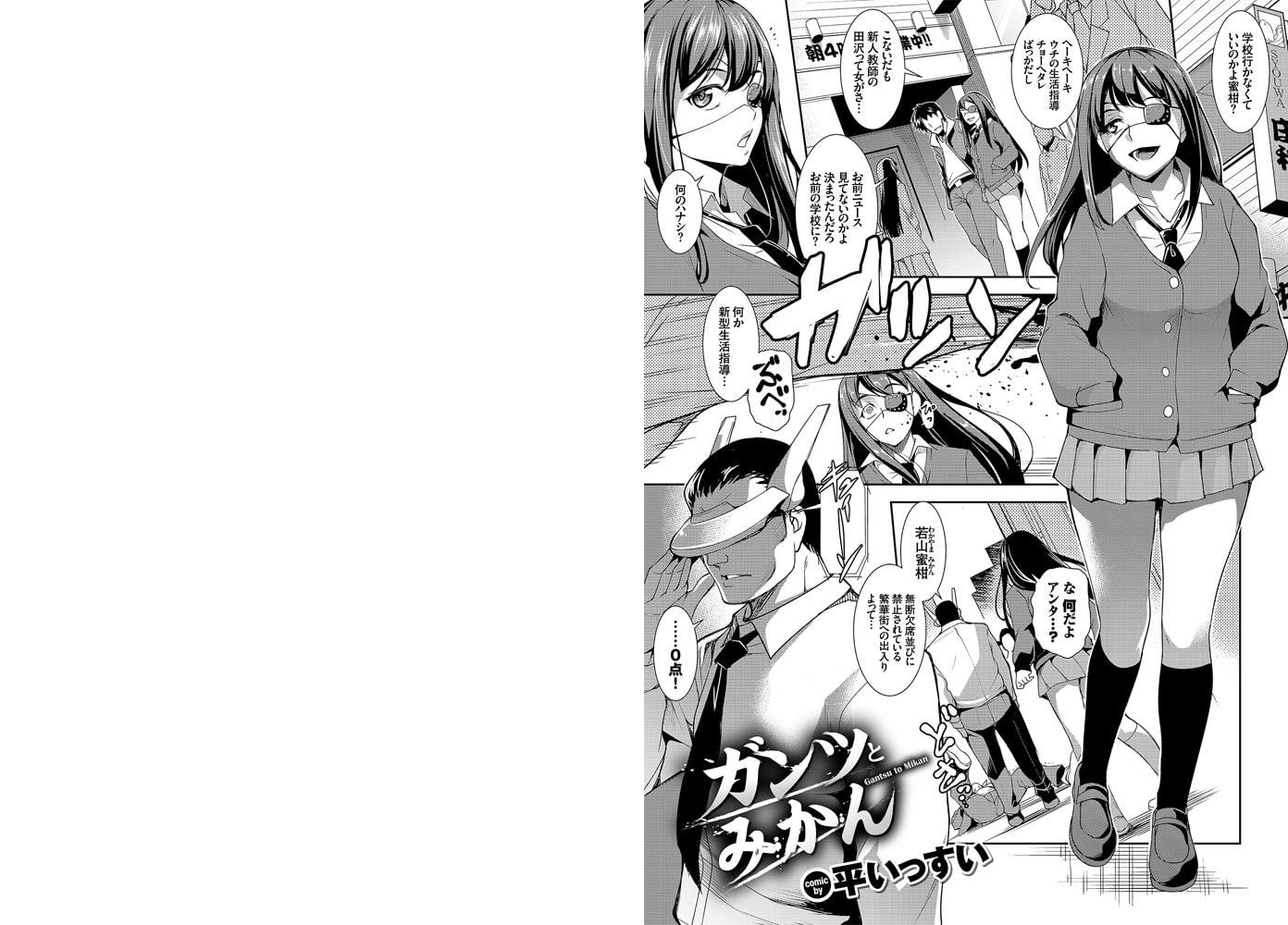 問答無用のお仕置き強制絶頂Vol.2