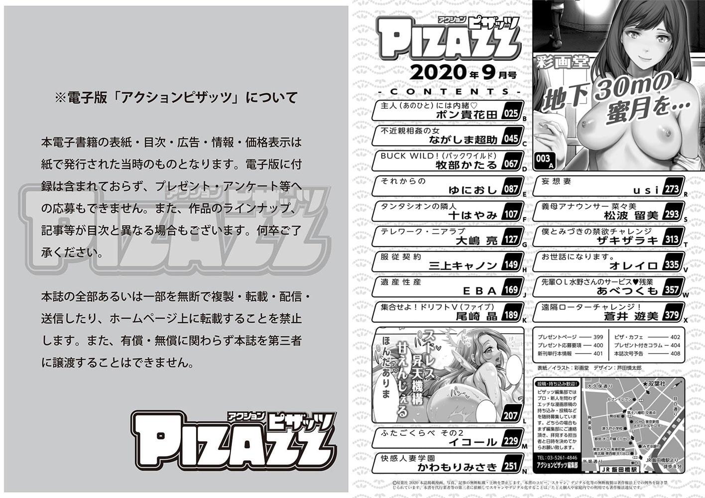 アクションピザッツ2020年9月号[雑誌]