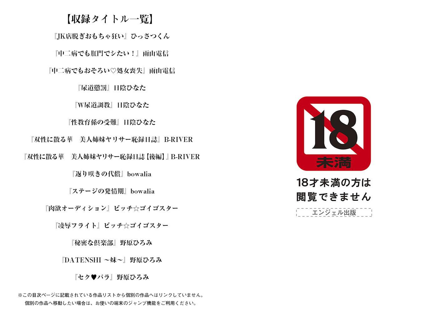 エンジェルクラブMEGA Vol.60