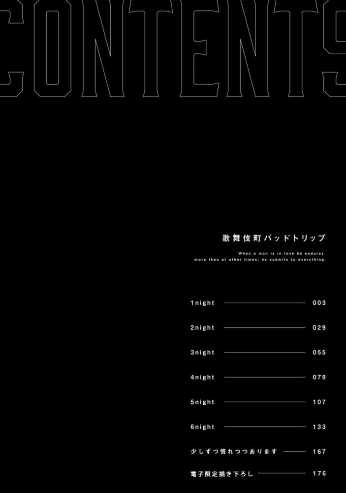 歌舞伎町バッドトリップ【電子限定かきおろし付】