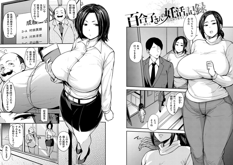 ママハン〜年下に狩られる女たち〜