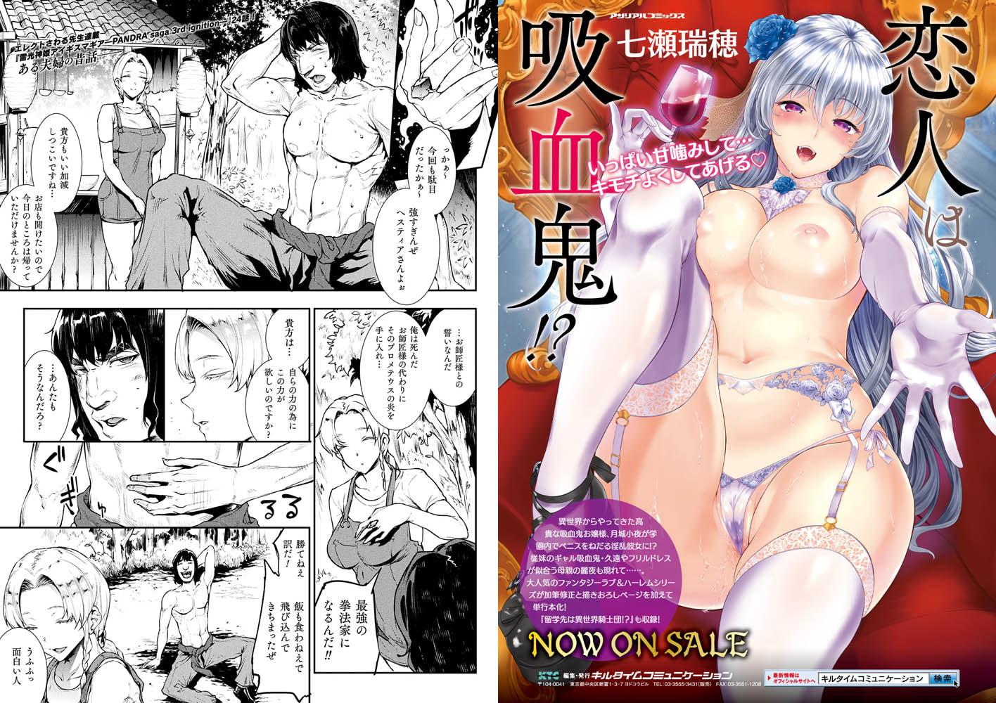 コミックアンリアル Vol.86