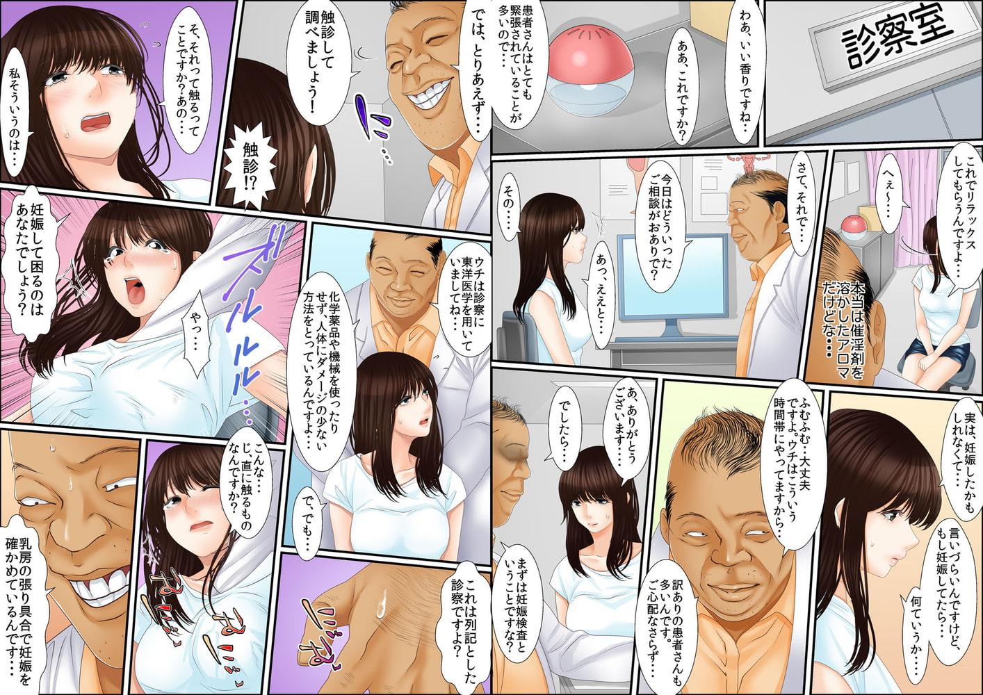 院内妊娠~極太触診棒で奥までぐりぐり~【増量版】