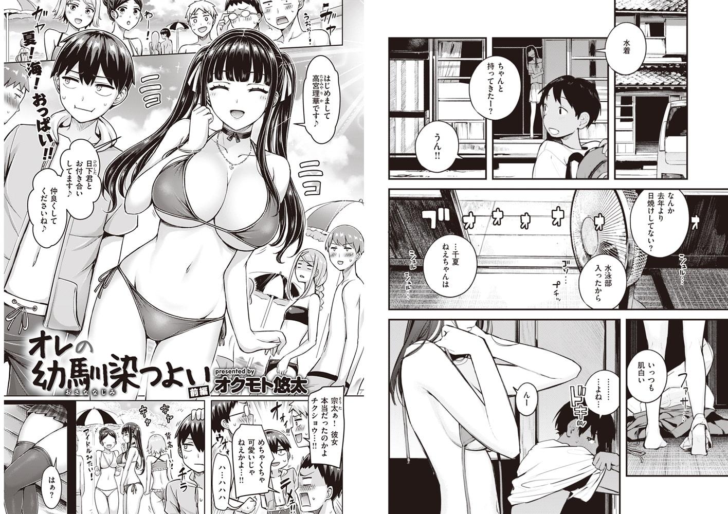COMIC快楽天 2020年9月号
