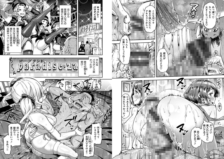 穴あきガール!!!【デジタル特装版】
