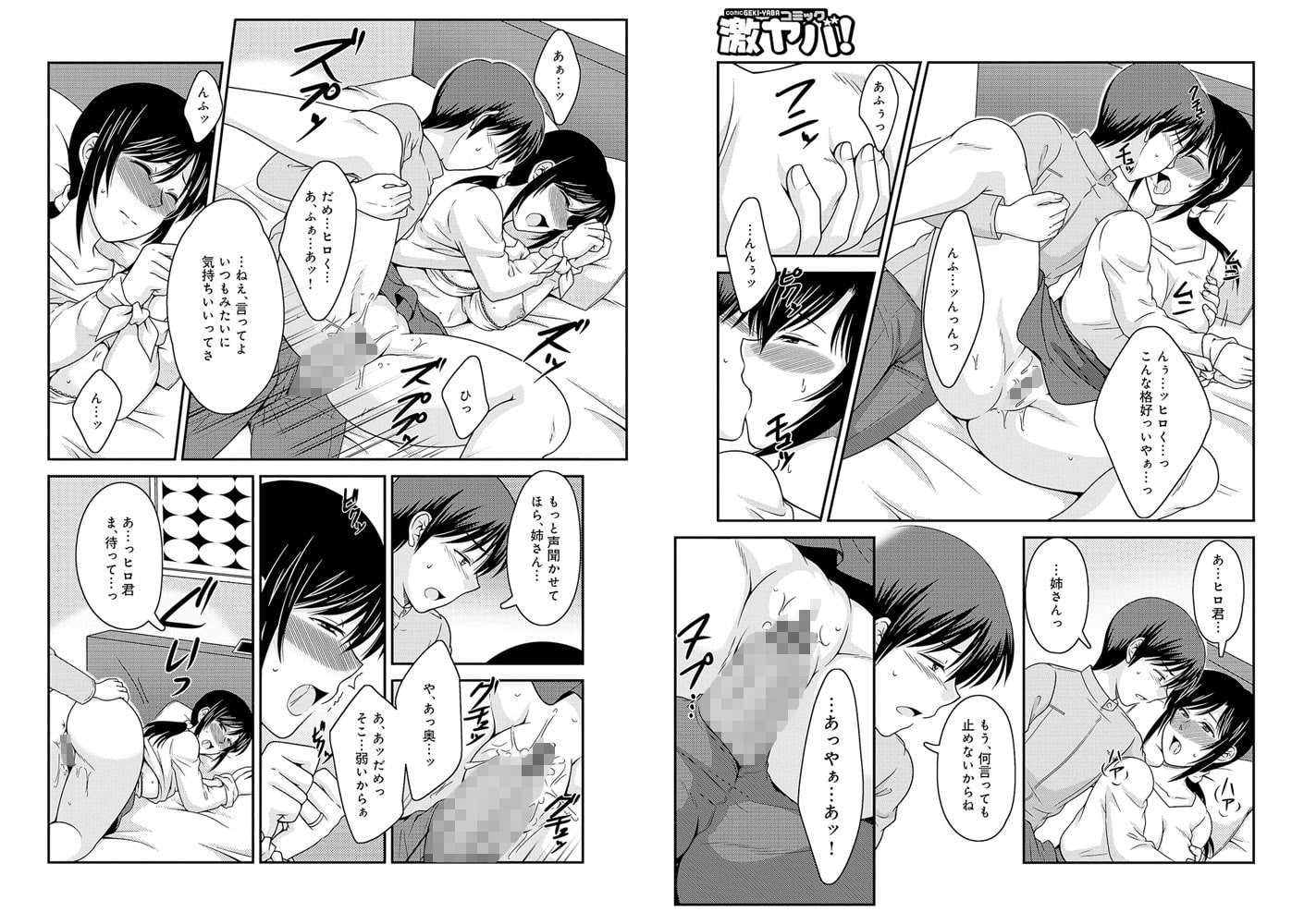 WEB版コミック激ヤバ!137