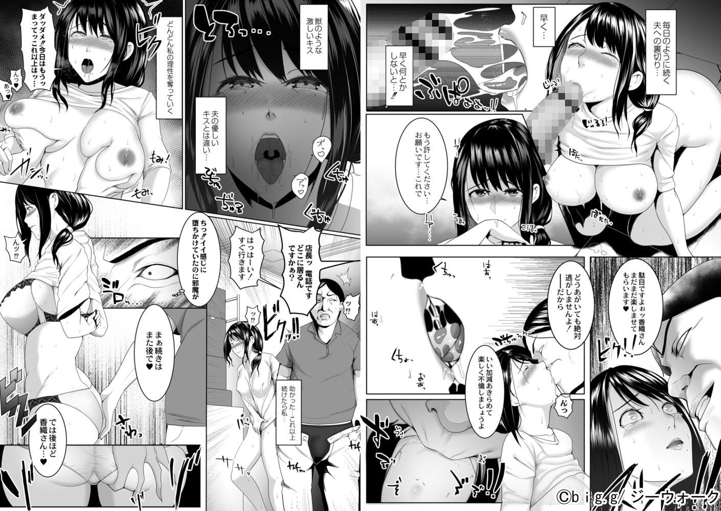 【単行本版】人妻たちの楽園のサンプル画像5