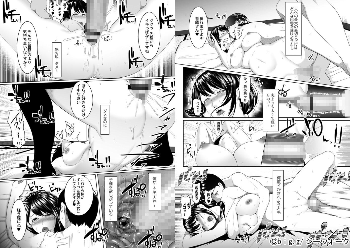 【単行本版】人妻たちの楽園のサンプル画像9