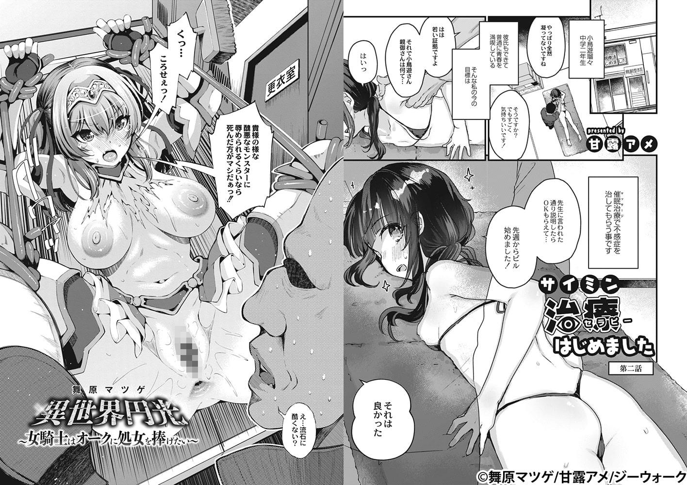 COMIC Reboot(コミックリブート) VOL.15