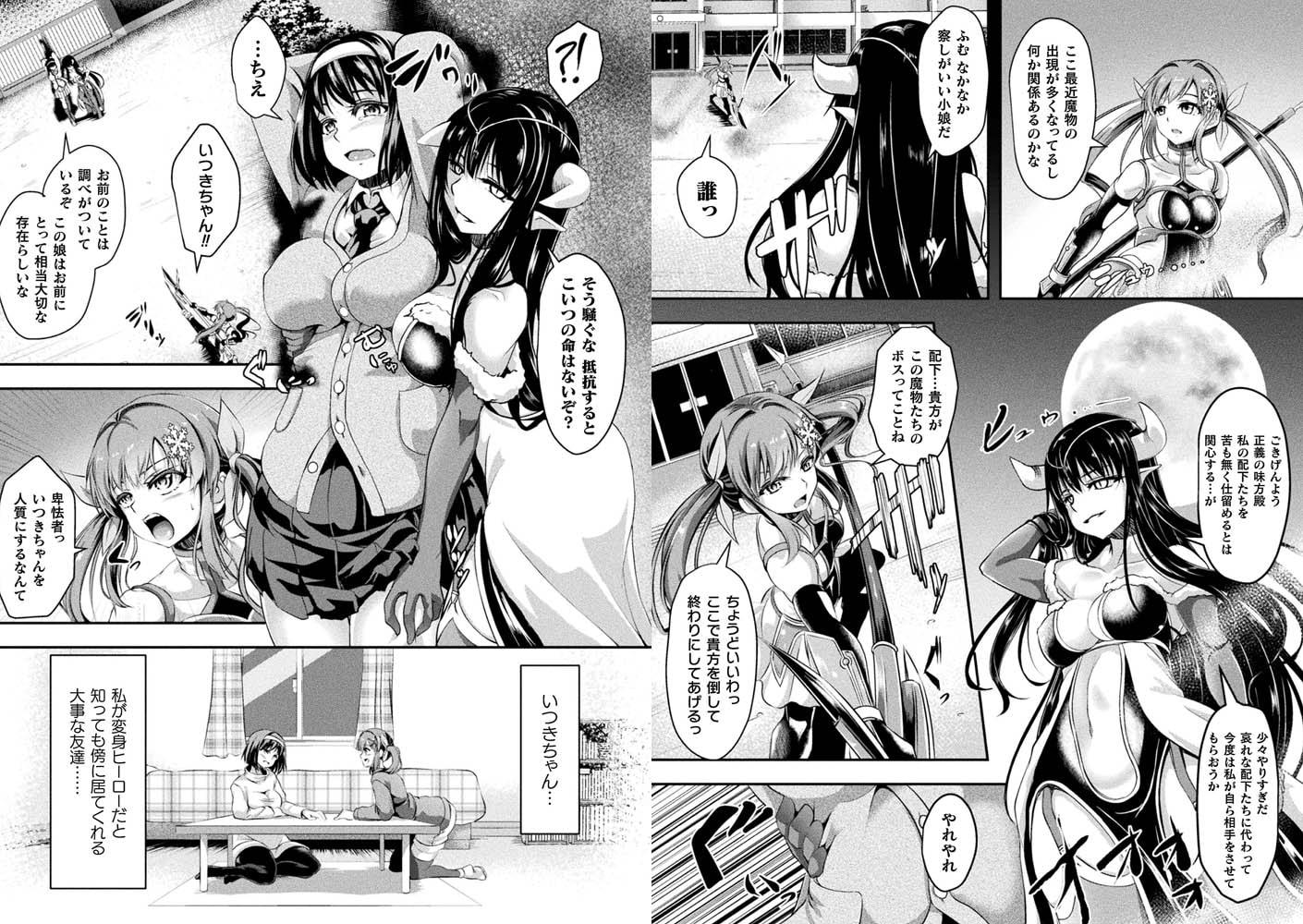 くっ殺ヒロインズVol.5