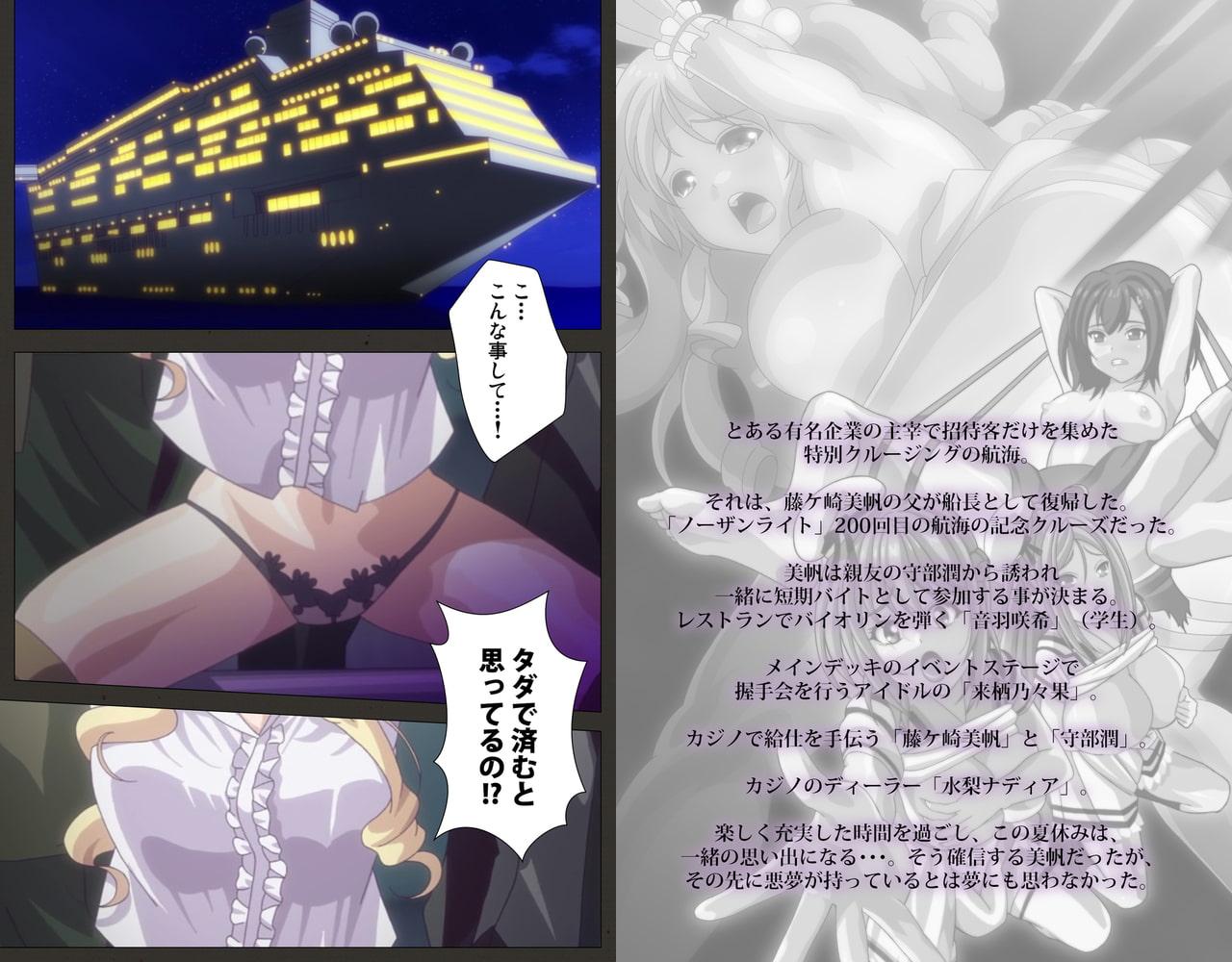 虜ノ雫 夏の豪華客船で穢される処女たち 第三話【フルカラー成人版】