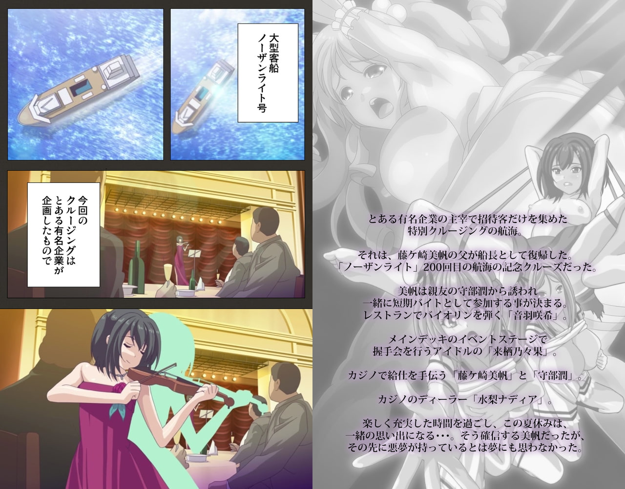 虜ノ雫 夏の豪華客船で穢される処女たち 前編 Complete版【フルカラー成人版】