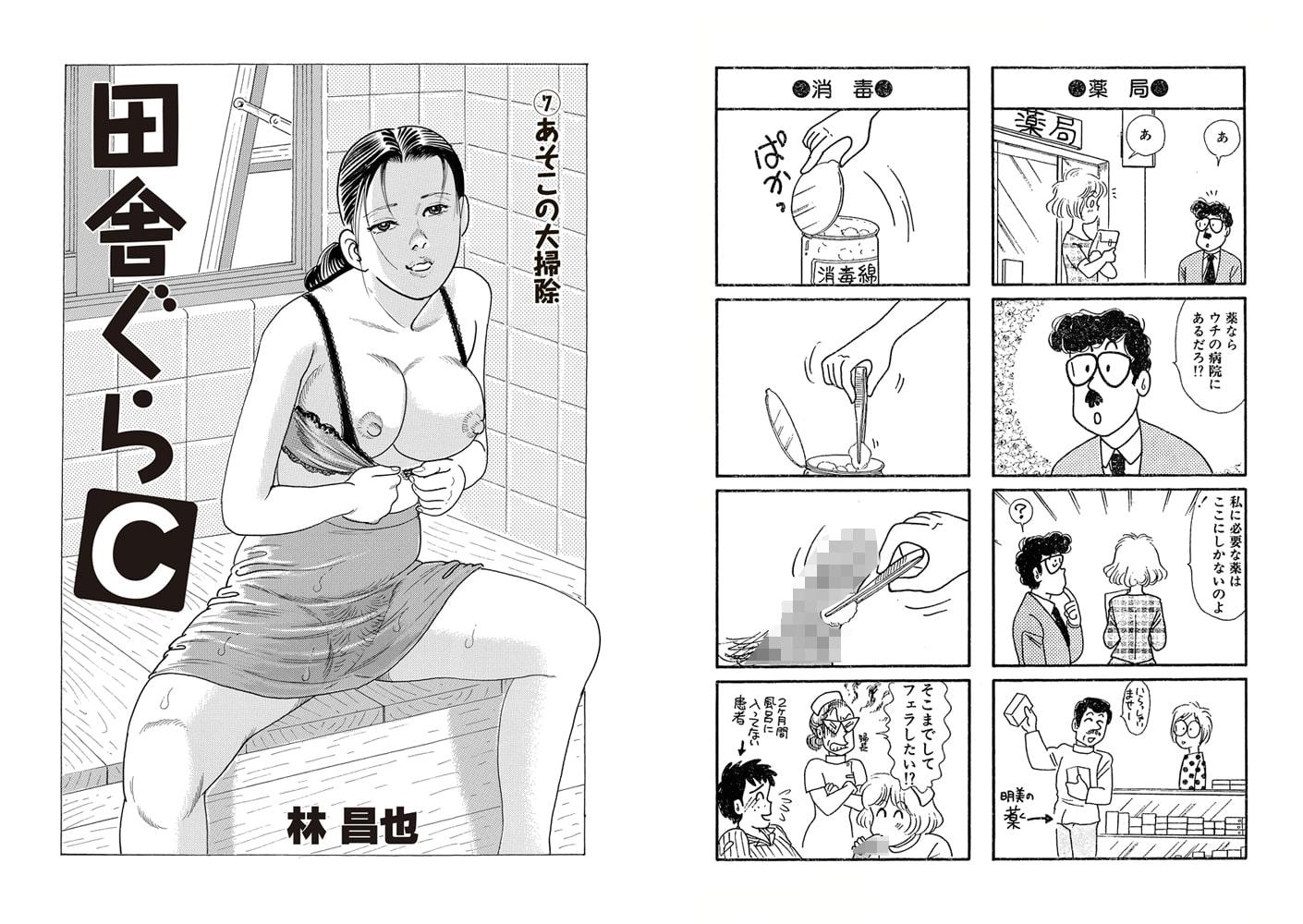 月刊ヒトヅマ○コLovers vol.7