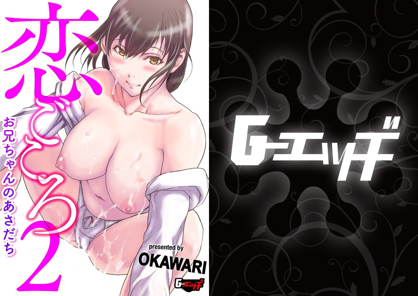 G-エッヂ  Vol.004