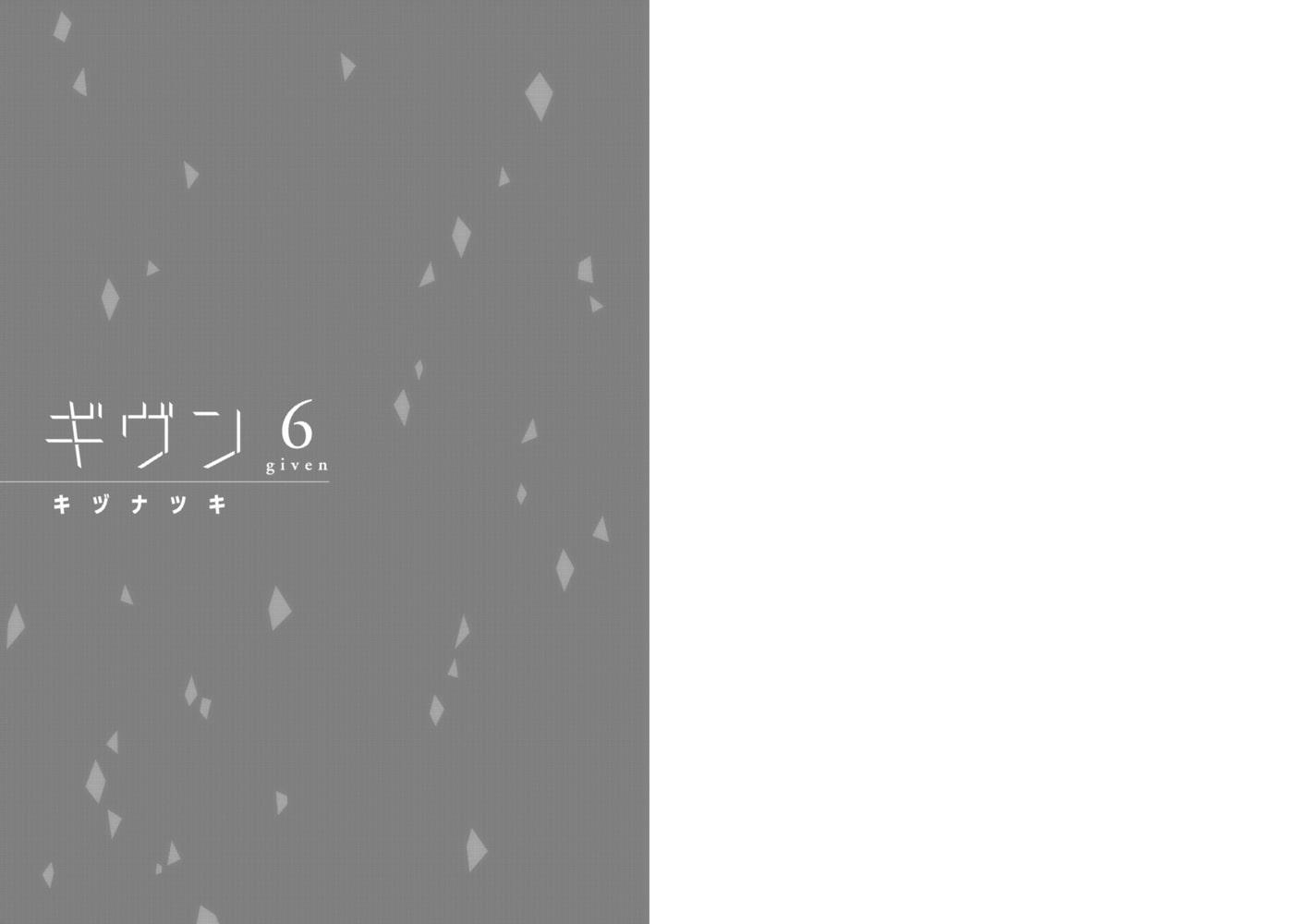 BJ253092 [20200814]ギヴン(6)【電子限定おまけ付き】