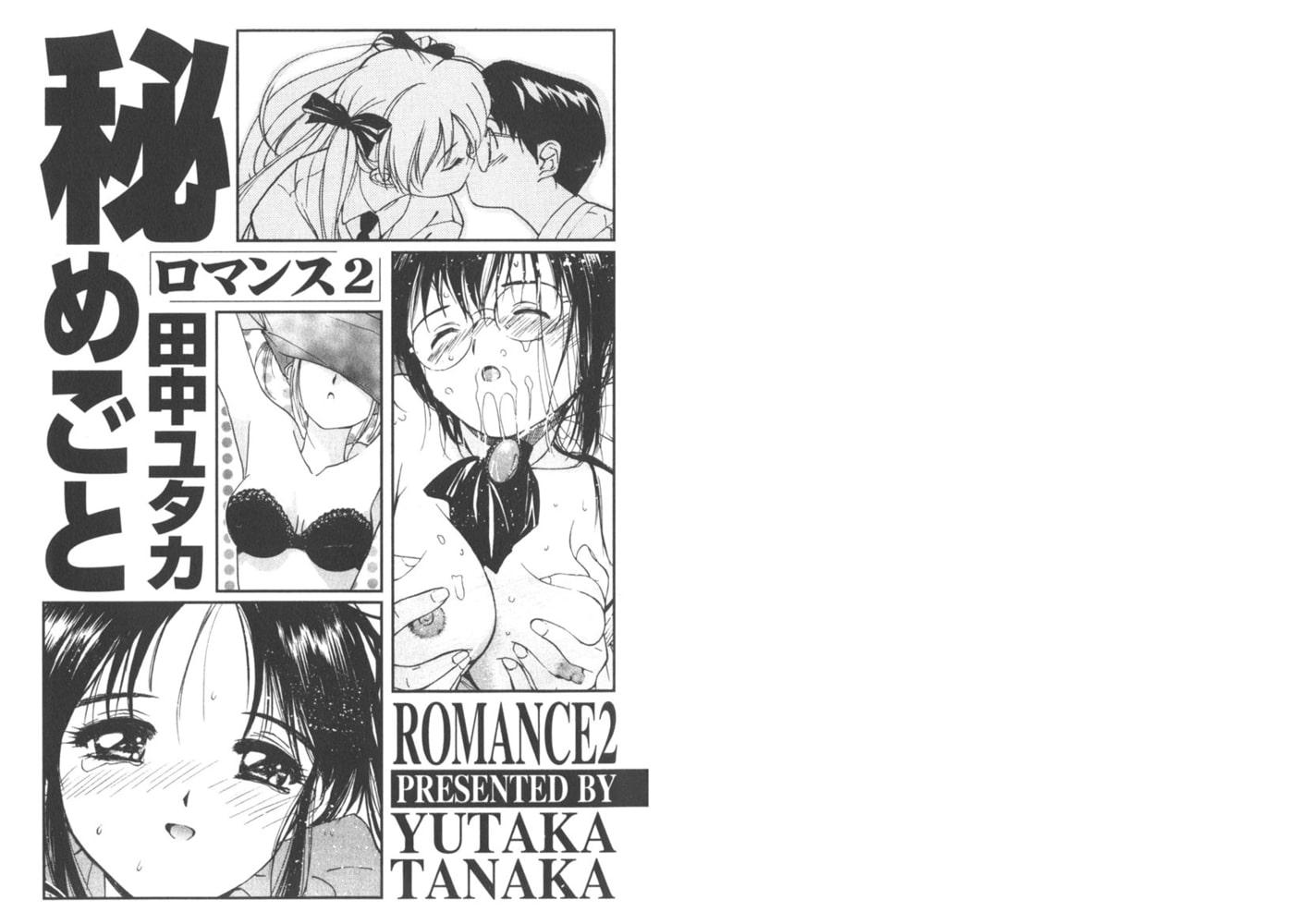 秘めごと ロマンス2