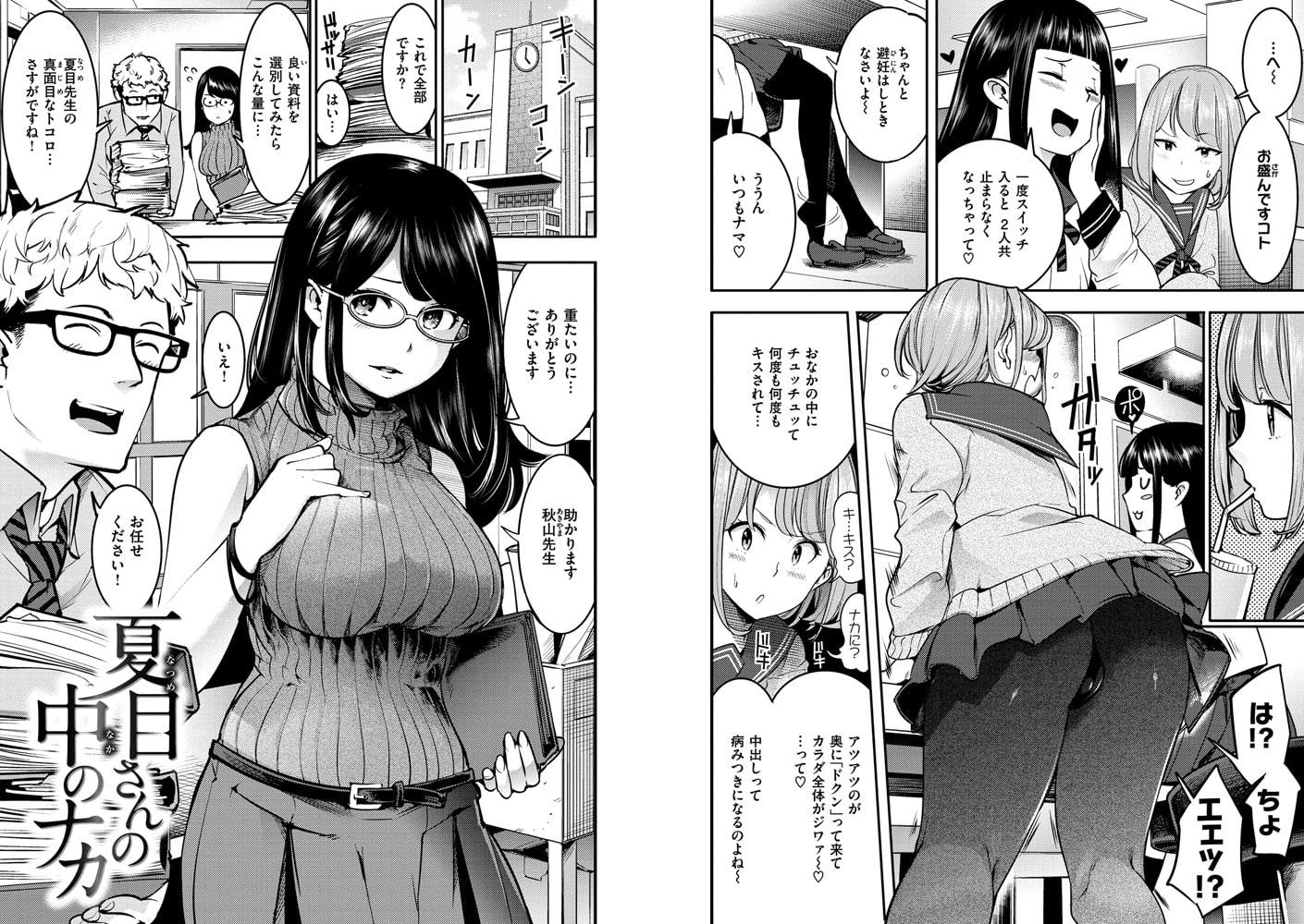 発情ラビッツ【デジタル特装版】