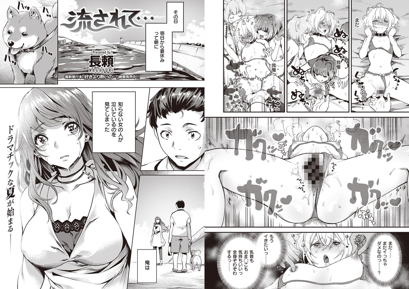 COMIC快楽天ビースト 2020年9月号