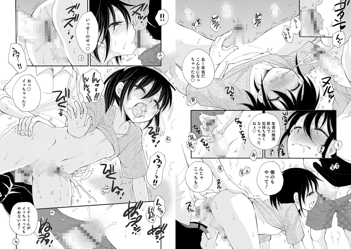 オトコのコHEAVEN Vol.52 濡れたニーハイ 美脚男の娘のサンプル画像