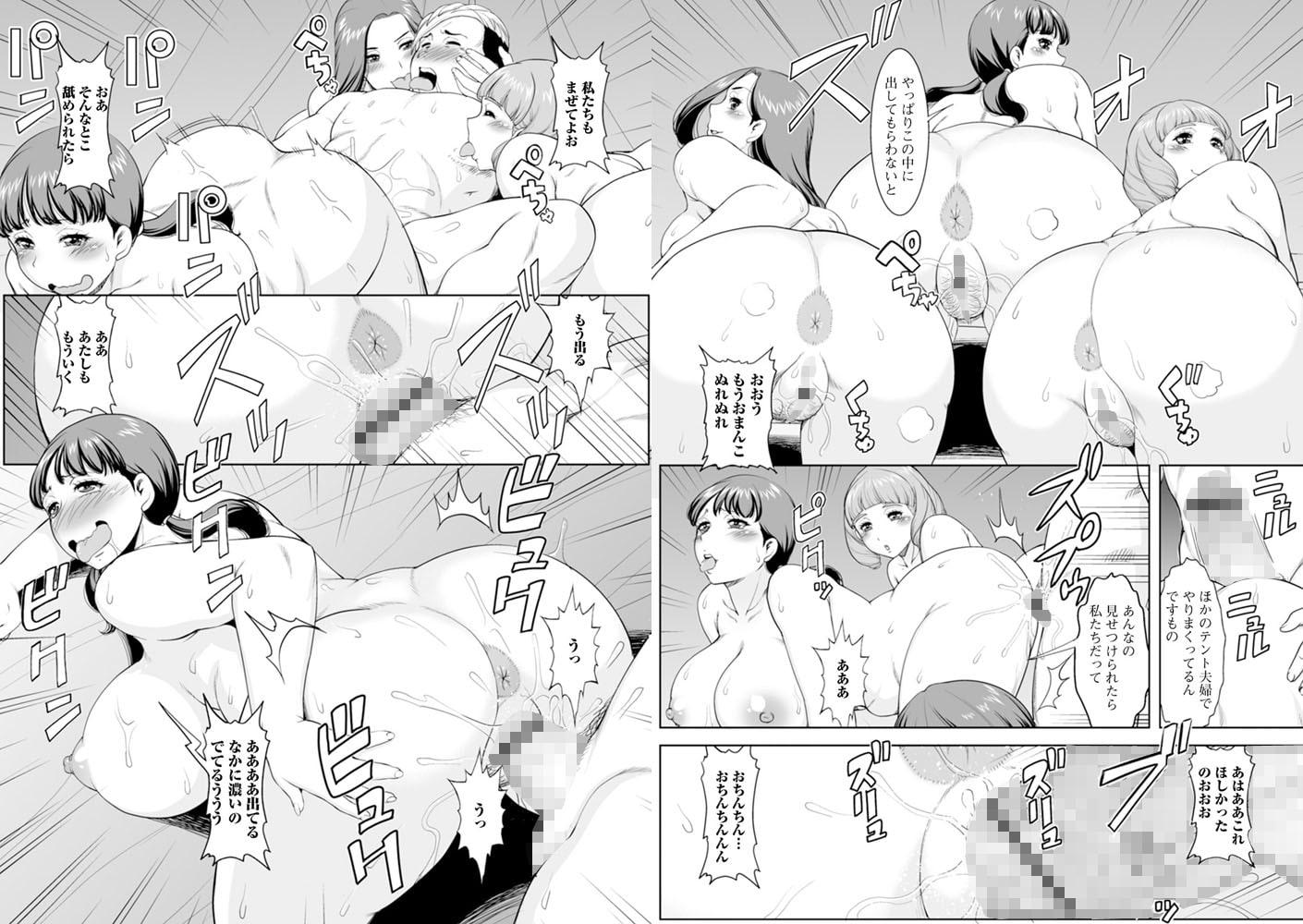 Web配信 月刊 隣の気になる奥さん vol.041