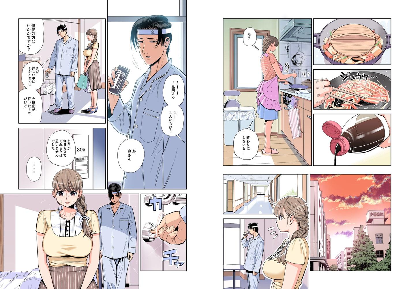 茜色に染まる若妻 ~病室で僕の妻が寝取られた~(後編)