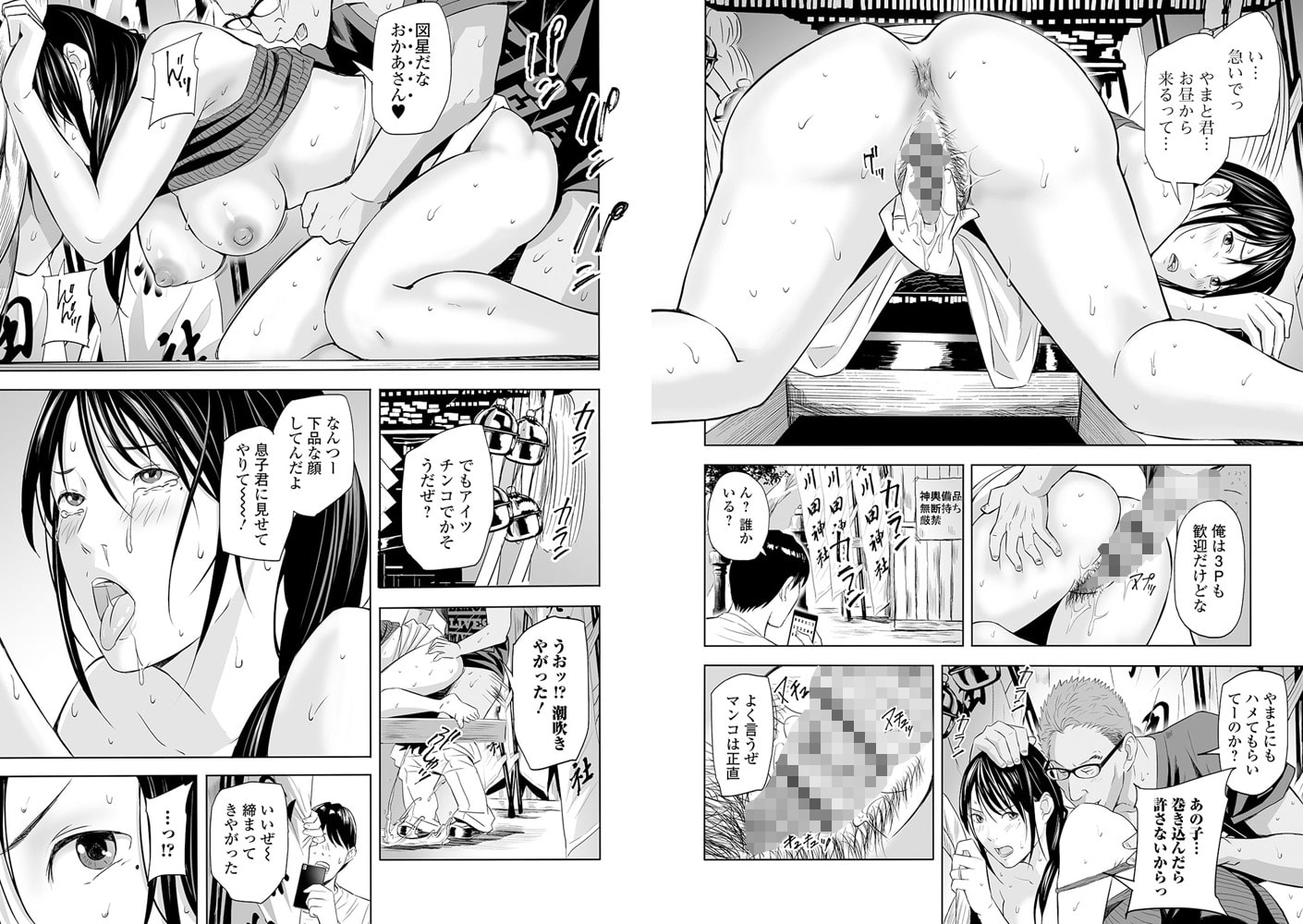 Webコミックトウテツ Vol.55